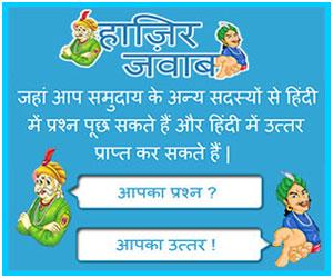 हाज़िर जवाब - हिंदी में प्रश्न पूछें और हिंदी में उत्तर पाये